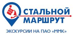 Экскурсии на ПАО ММК